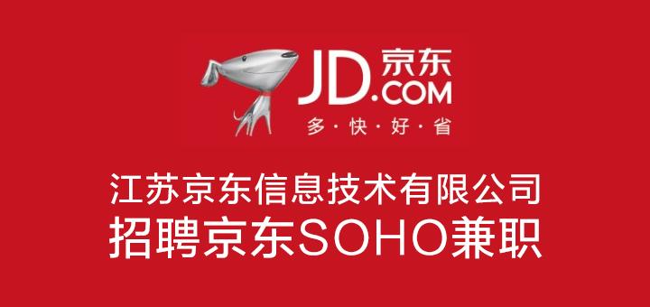 京东(JD.com)招聘SOHO兼职