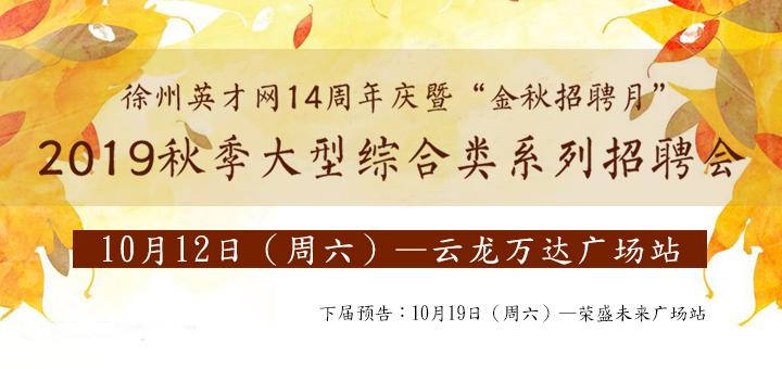 10月12日周六爱博体育app手机版英才网云龙万达广场秋季大型综合类系列招聘会