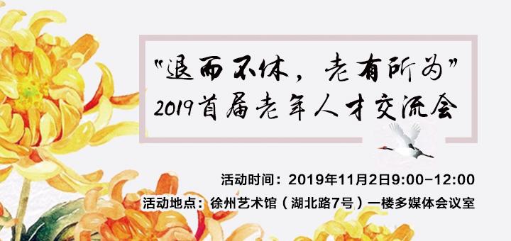 """11月2日爱博体育app手机版艺术馆""""退而不休,老有所为""""【首届老年人才交流会】"""