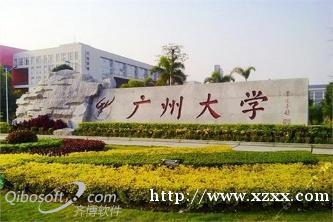 自考学历广州大学(会展经济与管理)享助学加分含学位