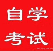 国家公办院校自考专本科一次考完北京助学报名中心