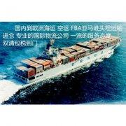 徐州到德国亚马逊FBA海运双清含税英国FBA海运包税专家