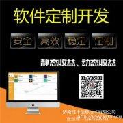 山东微信分销系统开发 微信商城小程序定制