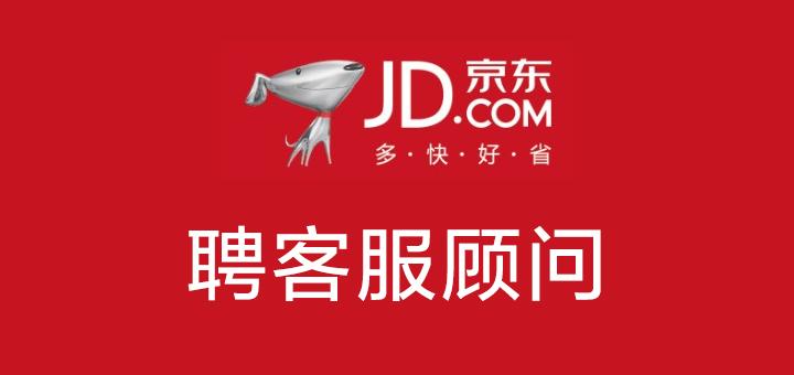 京东(JD.com)2020年客服顾问招聘简章